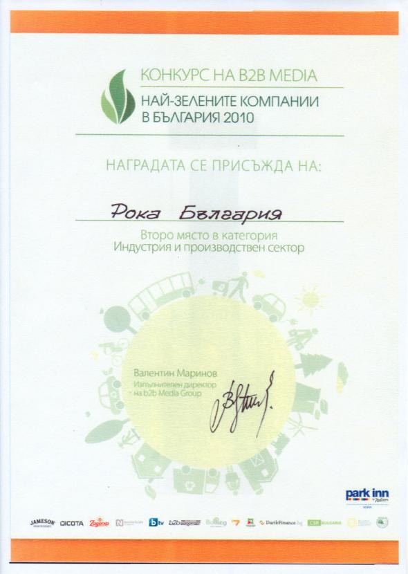Certificate-Greenest Companies in BG 2010