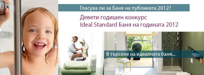 Konkurs Ideal Standard Baniq na godinata 2012_15.02.2013_2