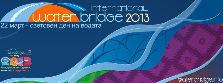 международен воден мост - плакат