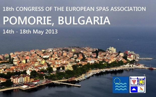 СПА конференция