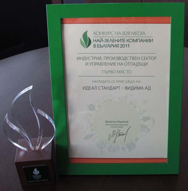 Priz Nai-zelena kompania v Bulgaria 2011_e