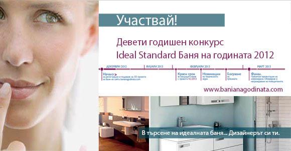 Uchastvai v Ideal Standard Bania na godinata 2012