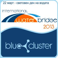 банер международен воден мост
